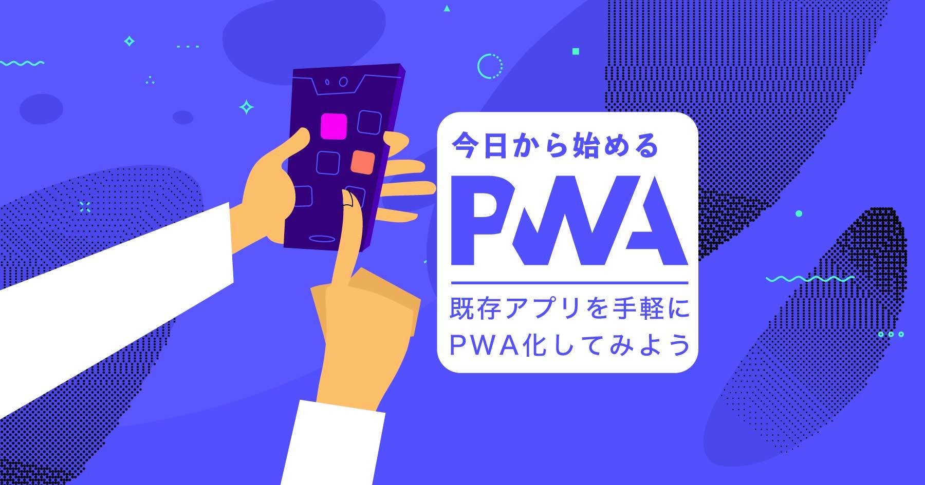 image_PWA
