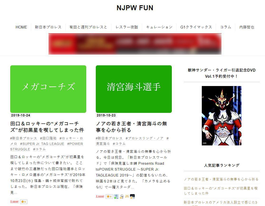 「NJPW FUN」トップページ