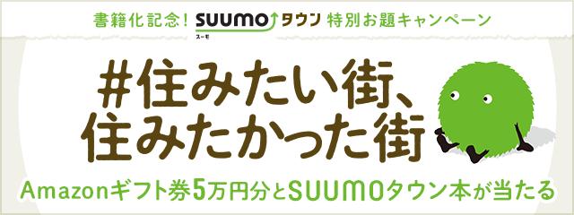 書籍化記念! SUUMOタウン特別お題キャンペーン #住みたい街、住みたかった街