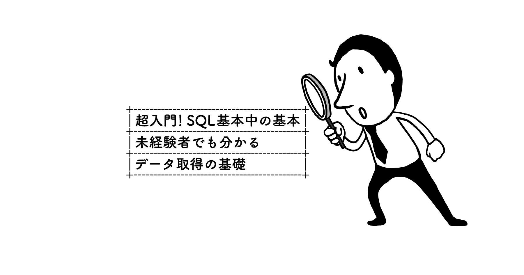 SQL入門アイキャッチ