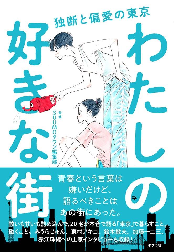 『わたしの好きな街――独断と偏愛の東京』書影