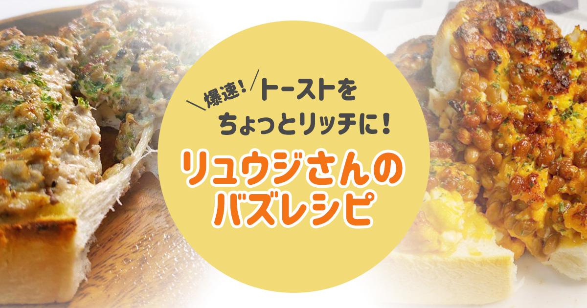 バズレシピ・リュウジさんの爆速レシピ。鯖トーストとタルタル納豆トースト