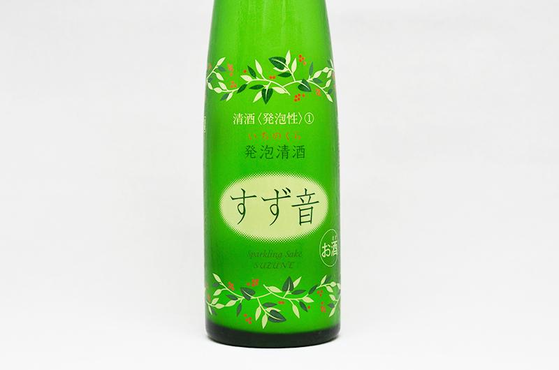 オススメのスパークリング日本酒、すず音