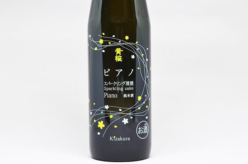 オススメのスパークリング日本酒、黄桜ピアノ