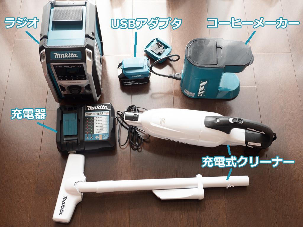 マキタの製品たち(クリーナー、コーヒーメーカー、現場ラジオ、USB電源アダプタ)