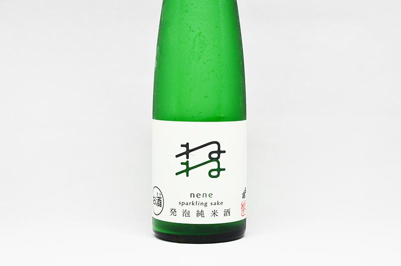 オススメのスパークリング日本酒、発泡純米酒 ねね