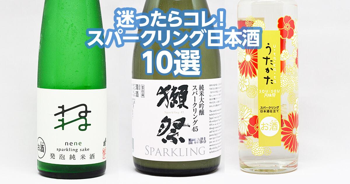 オススメのスパークリング日本酒