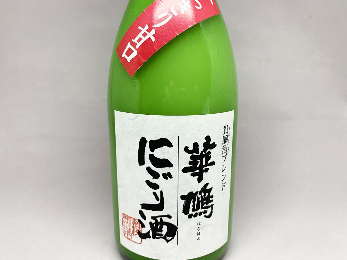 華鳩(はなはと) 貴醸酒ブレンド にごり酒