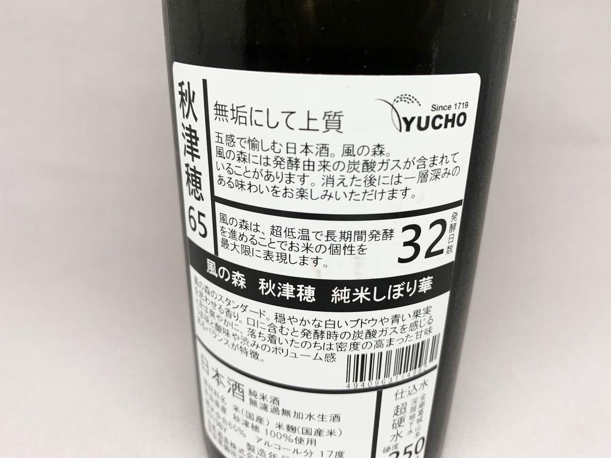 風の森 純米 秋津穂65磨き しぼり華 無濾過生酒のラベル