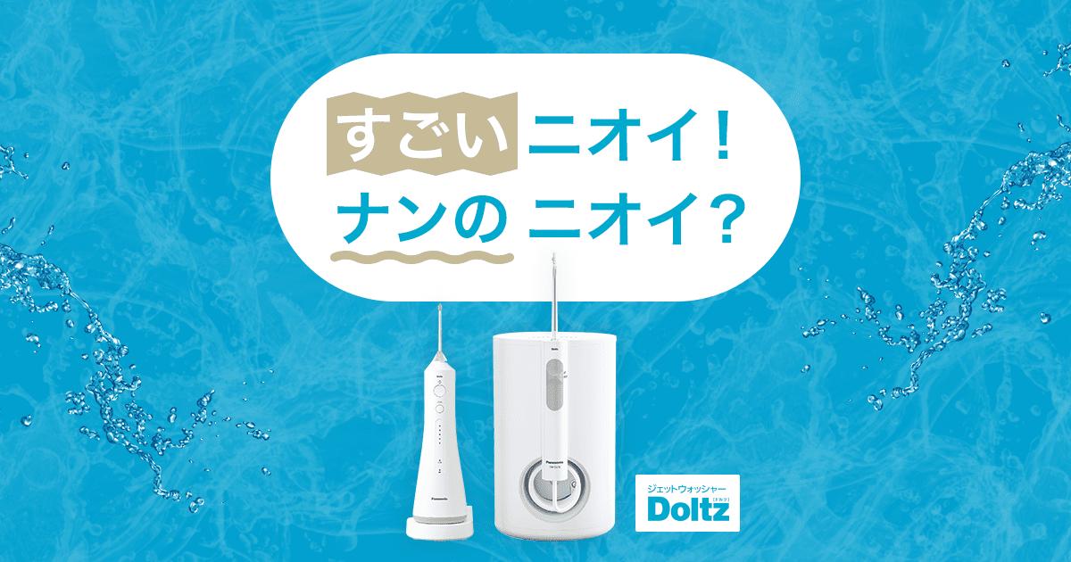 Panasonic ジェットウォッシャー「ドルツ」×はてなブログ特別お題 結果発表!