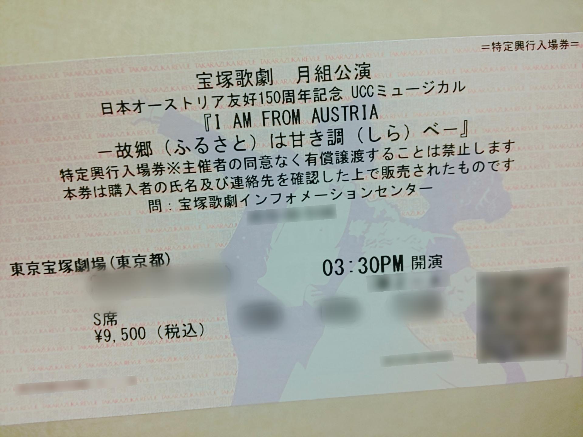 宝塚観劇をした際のチケット