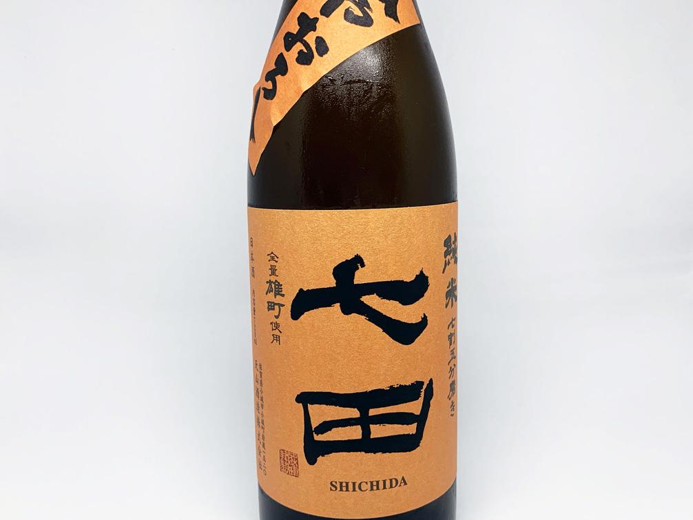 七田 純米 七割五分磨き 雄町 720ml(佐賀県・天山酒造株式会社)