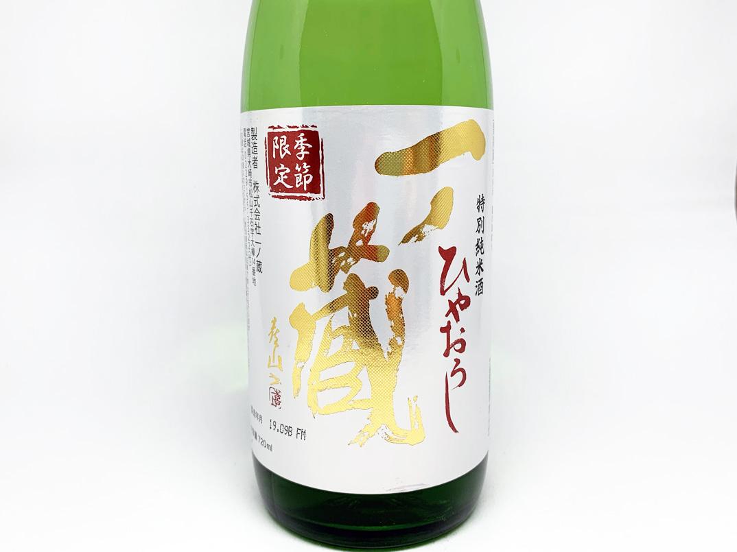 一ノ蔵 特別純米 ひやおろし 720ml(宮城県・株式会社一ノ蔵)