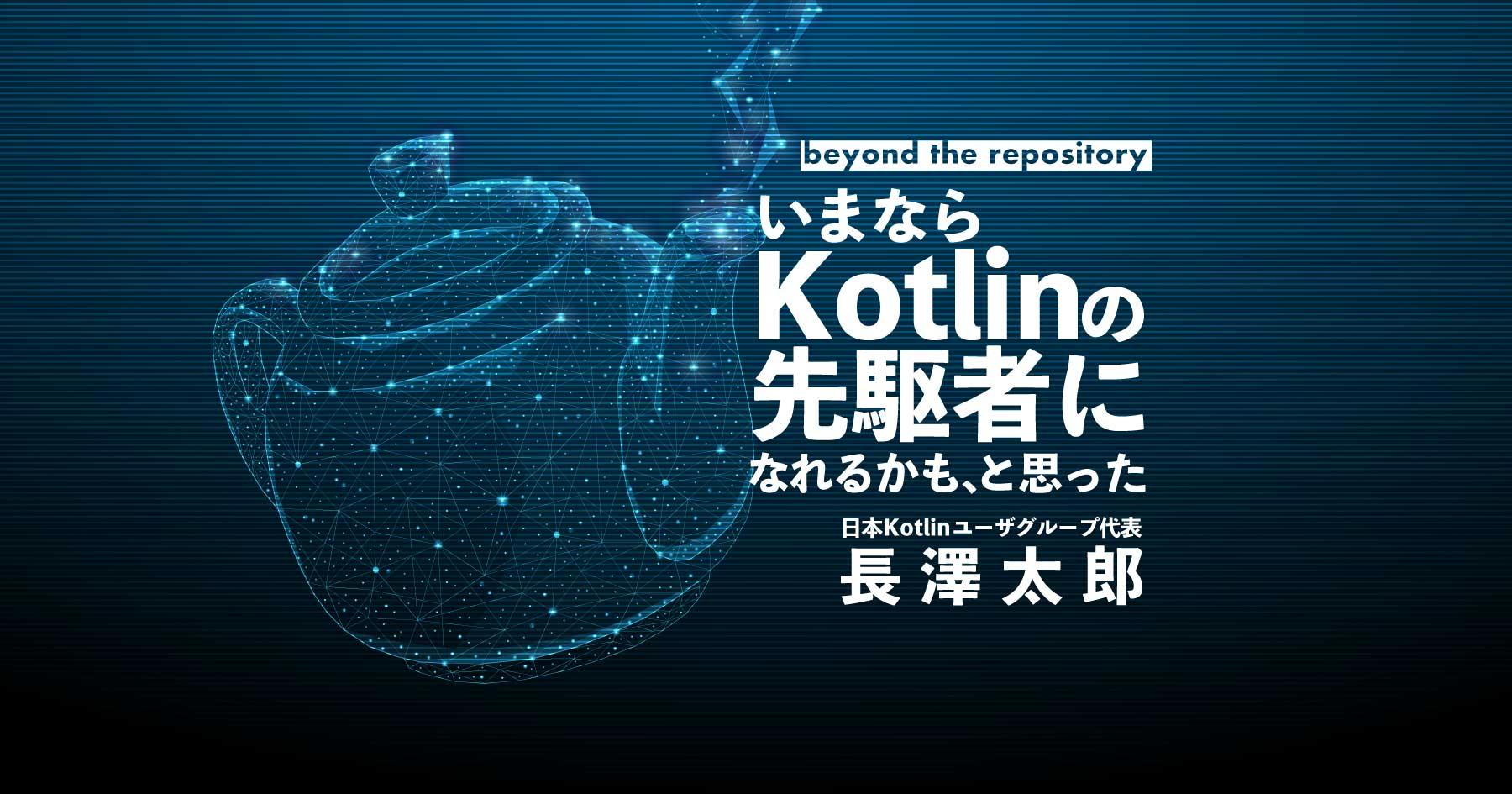 Kotlin長澤さんメインカット
