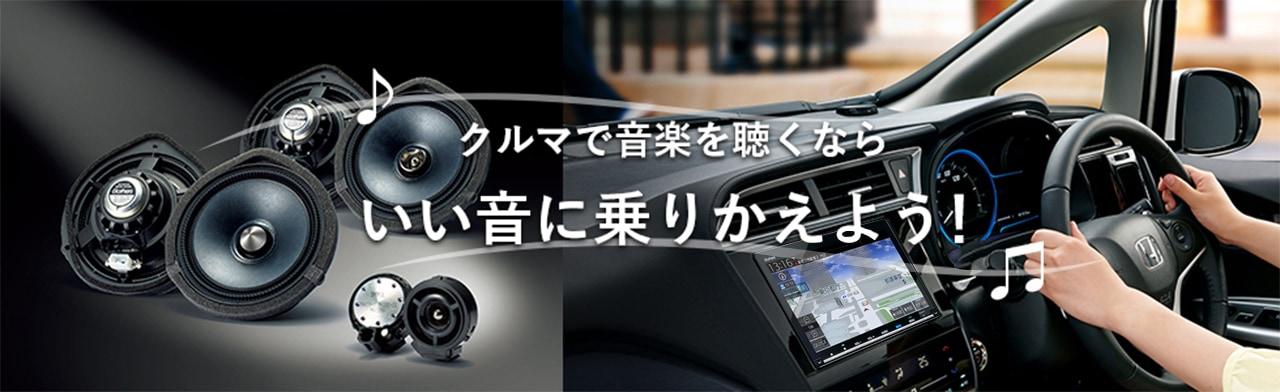 Honda 純正カーナビゲーション&オーディオ