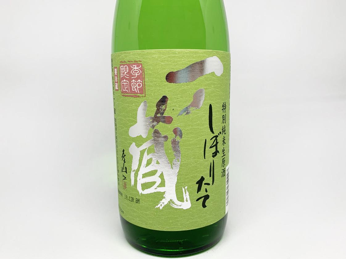 一ノ蔵 特別純米生原酒 しぼりたて