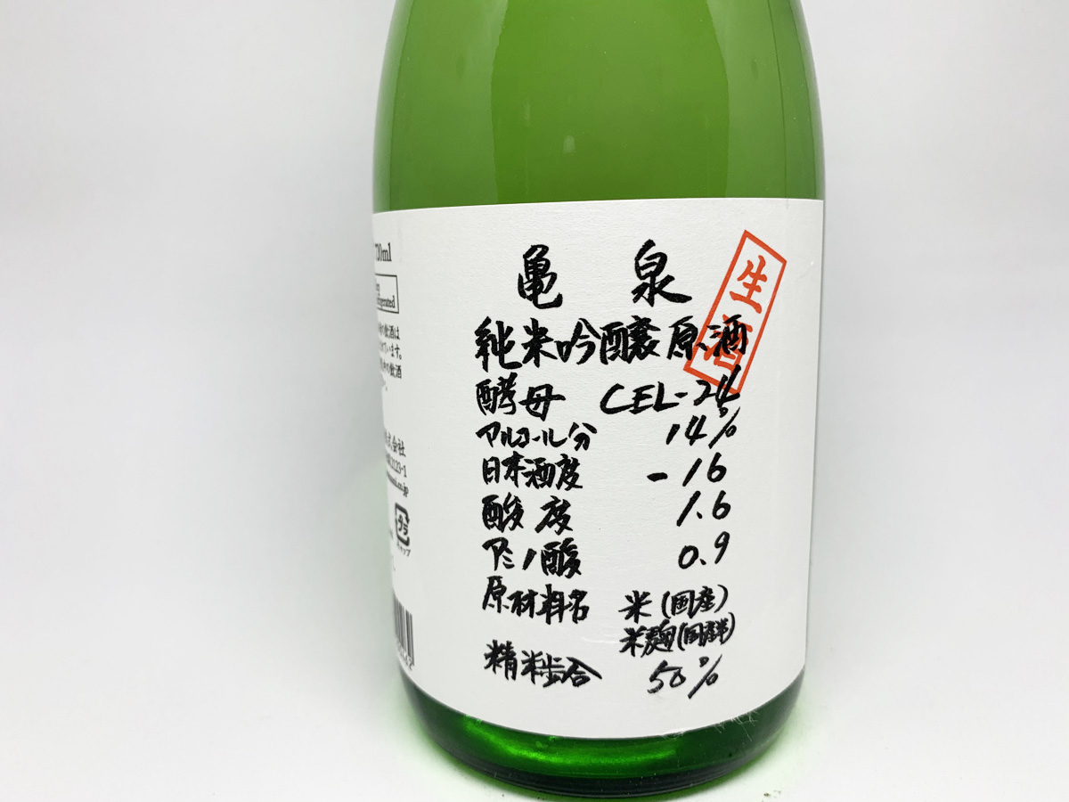 亀泉 純米吟醸 生原酒 CEL24 R1BY