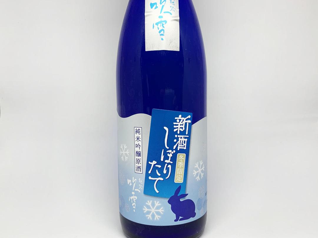 越路吹雪 新酒しぼりたて 純米吟醸原酒