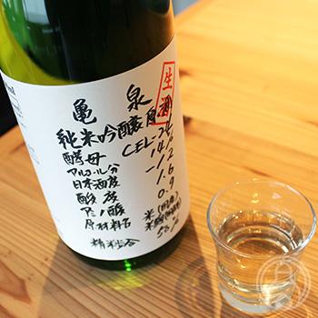 亀泉 純米吟醸 生原酒 CEL24