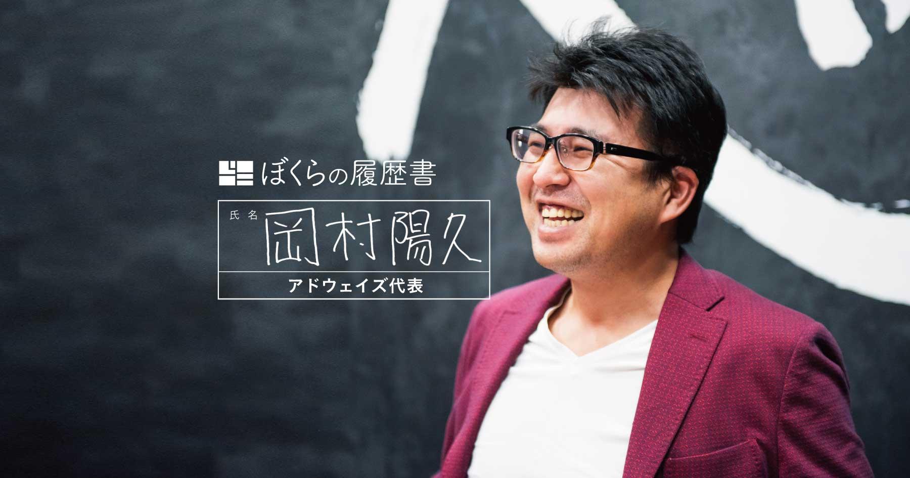 岡村陽久の履歴書アイキャッチ