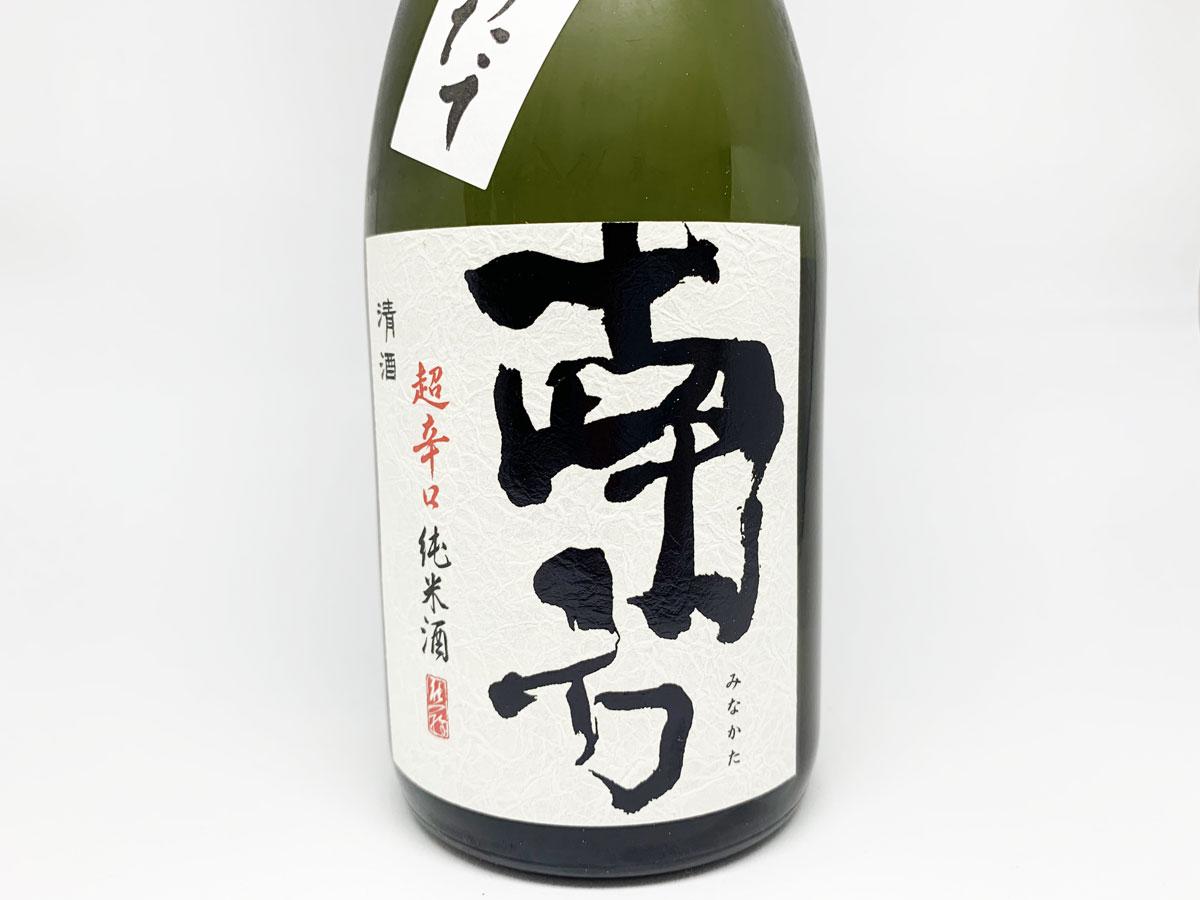 南方 超辛口 純米酒 無濾過 生原酒 1BY