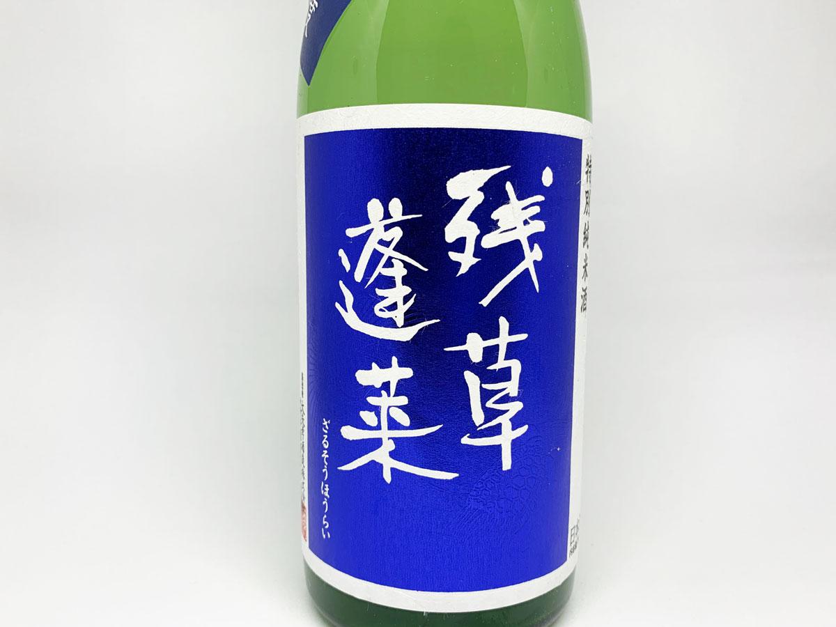 残草蓬莱 特別純米 出羽燦々60 槽場直詰生原酒