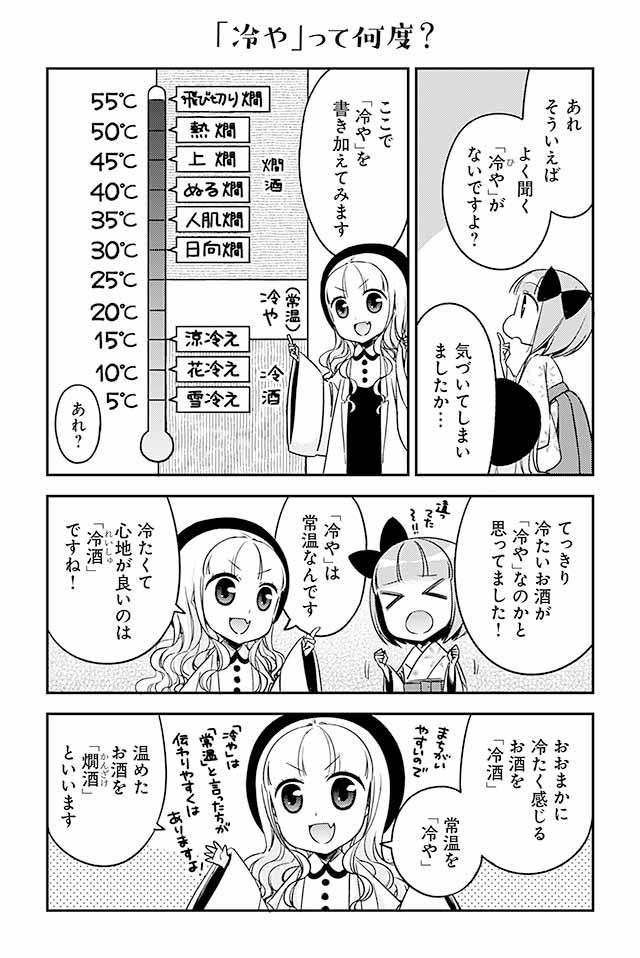 よく聞く「冷や」はどのくらいの温度かというと、じつは「常温」の日本酒のことを指します。冷たいお酒をイメージして「冷やをください」というと、イメージと違っていたということがありますので「常温でください」と注文するのがオススメです。