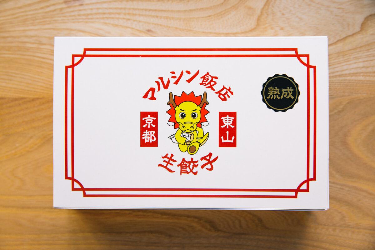 マルシン飯店「熟成豚肉生餃子」