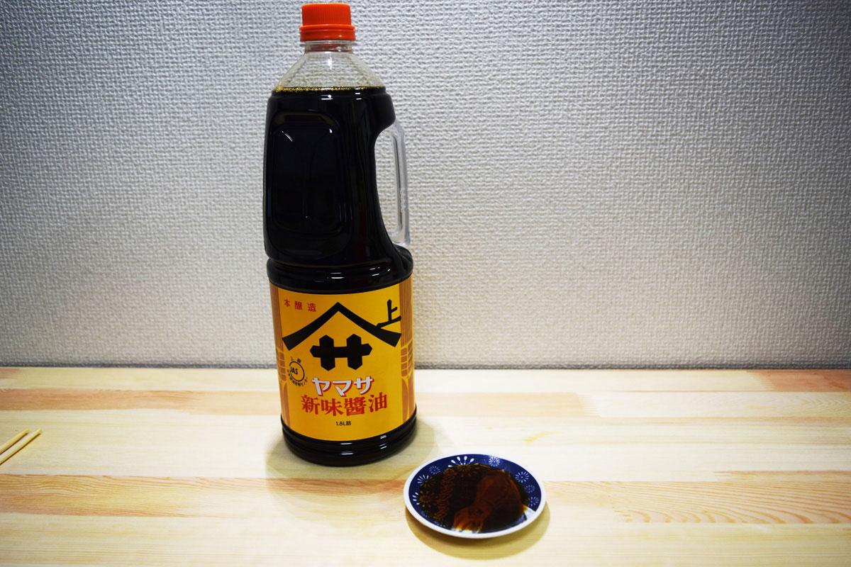 ヤマサ 新味醤油(ヤマサ)