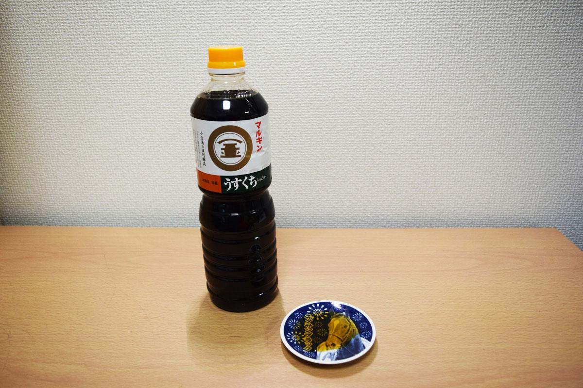 うすくちしょうゆ(マルキン)