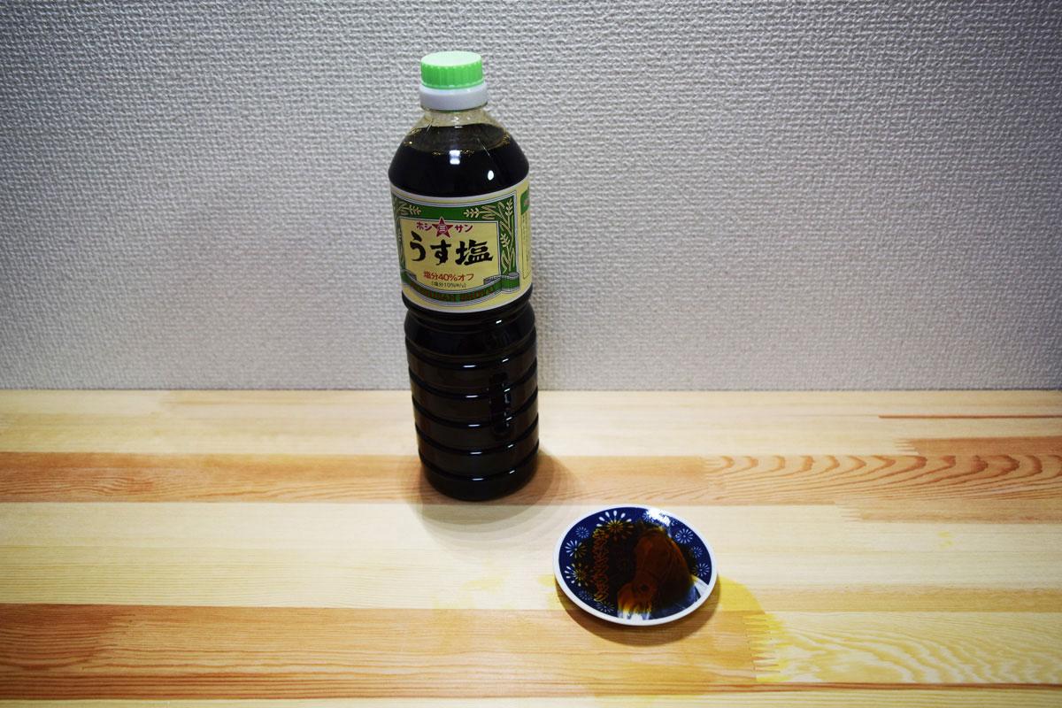 九州醤油 減塩 うす塩(ホシサン)