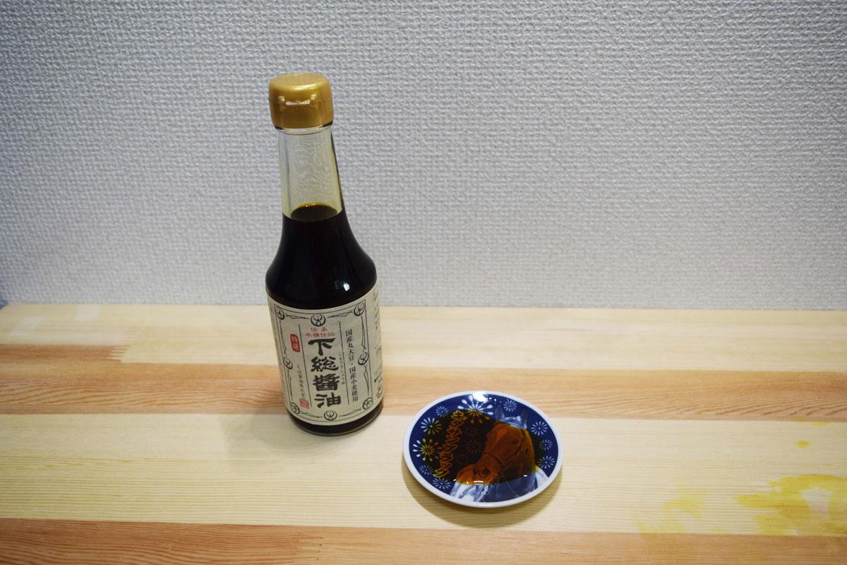 下総醤油(ちば醤油)