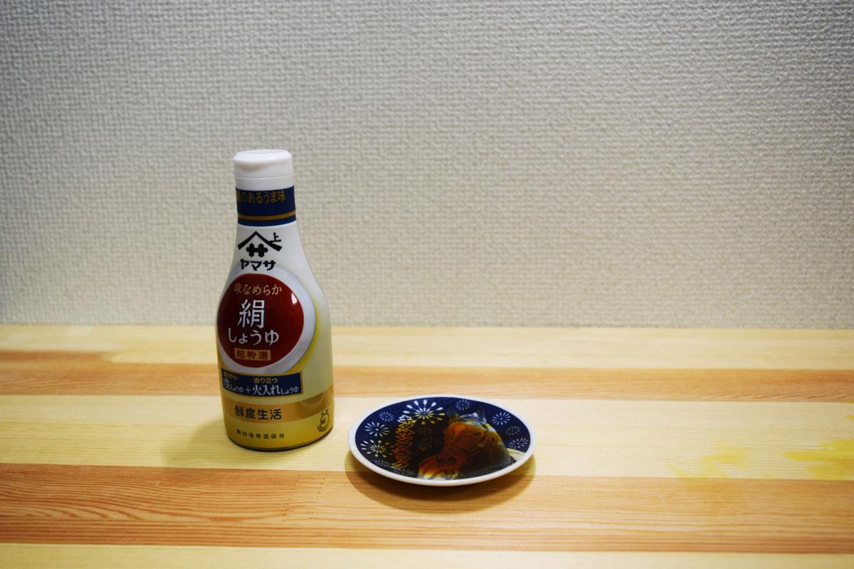 鮮度生活 味なめらか絹しょうゆ(ヤマサ)