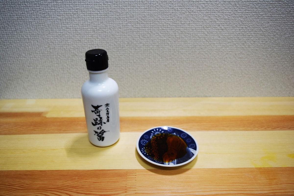 奇跡の醤(ひしお)(八木澤商店)