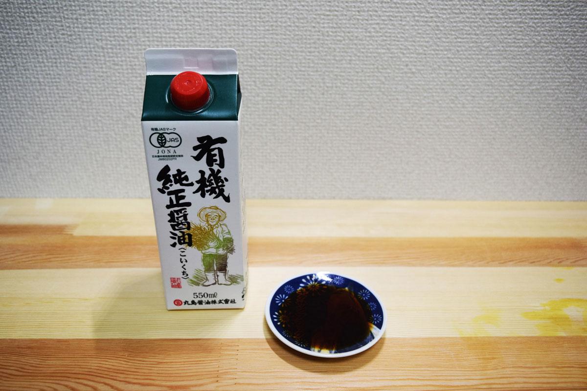 有機純正醤油<こいくち>(丸島醤油)