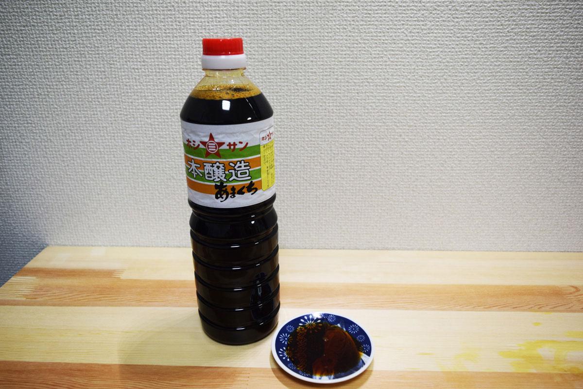 本醸造あまくち(ホシサン)