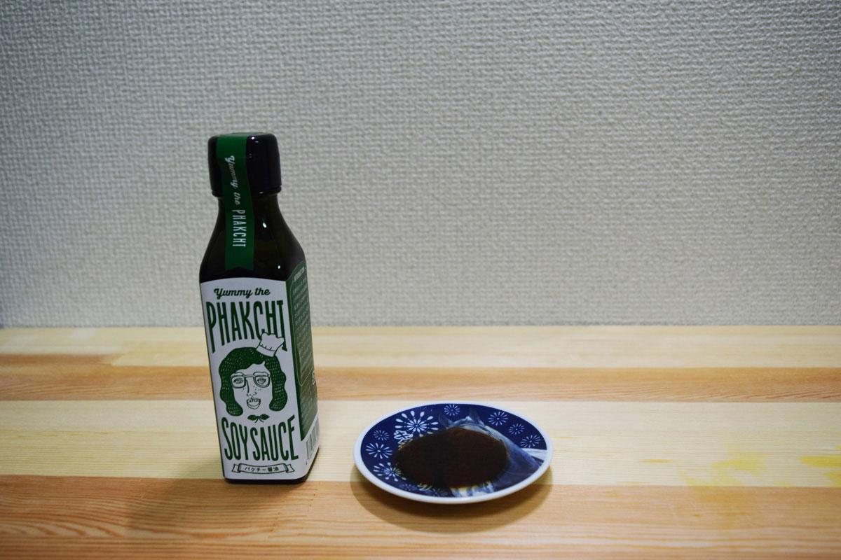 ヤミー・ザ・パクチーのパクチー醤油(旭醤油)
