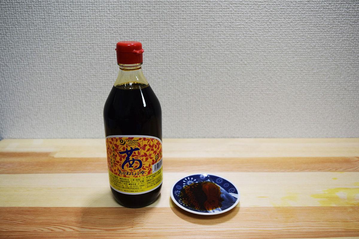 茜醤油(オーサワ)