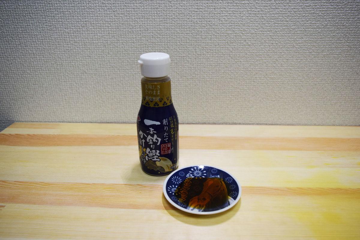 削りたて一本釣り鰹 かけしょうゆ(チョーコー醤油)