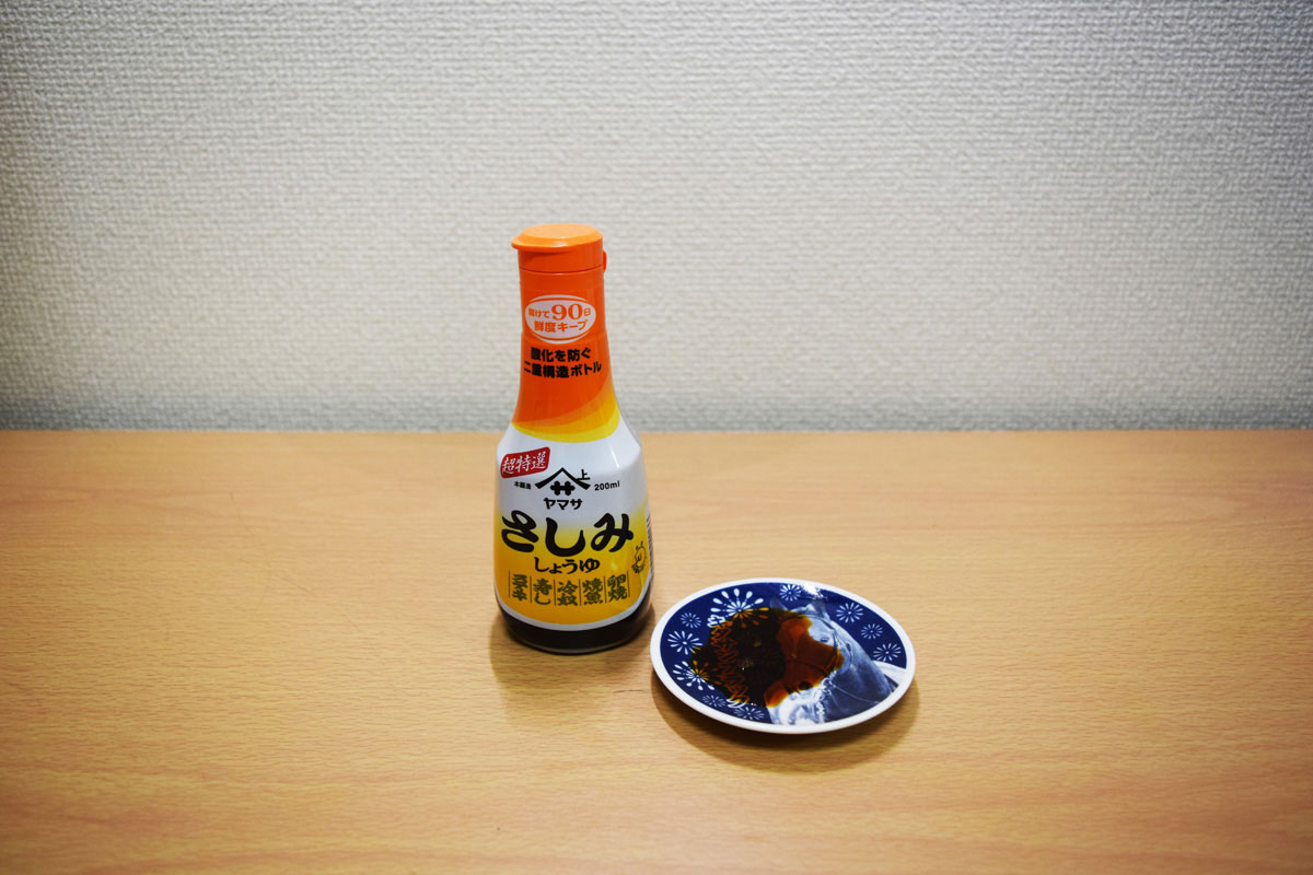 さしみしょうゆ(ヤマサ)