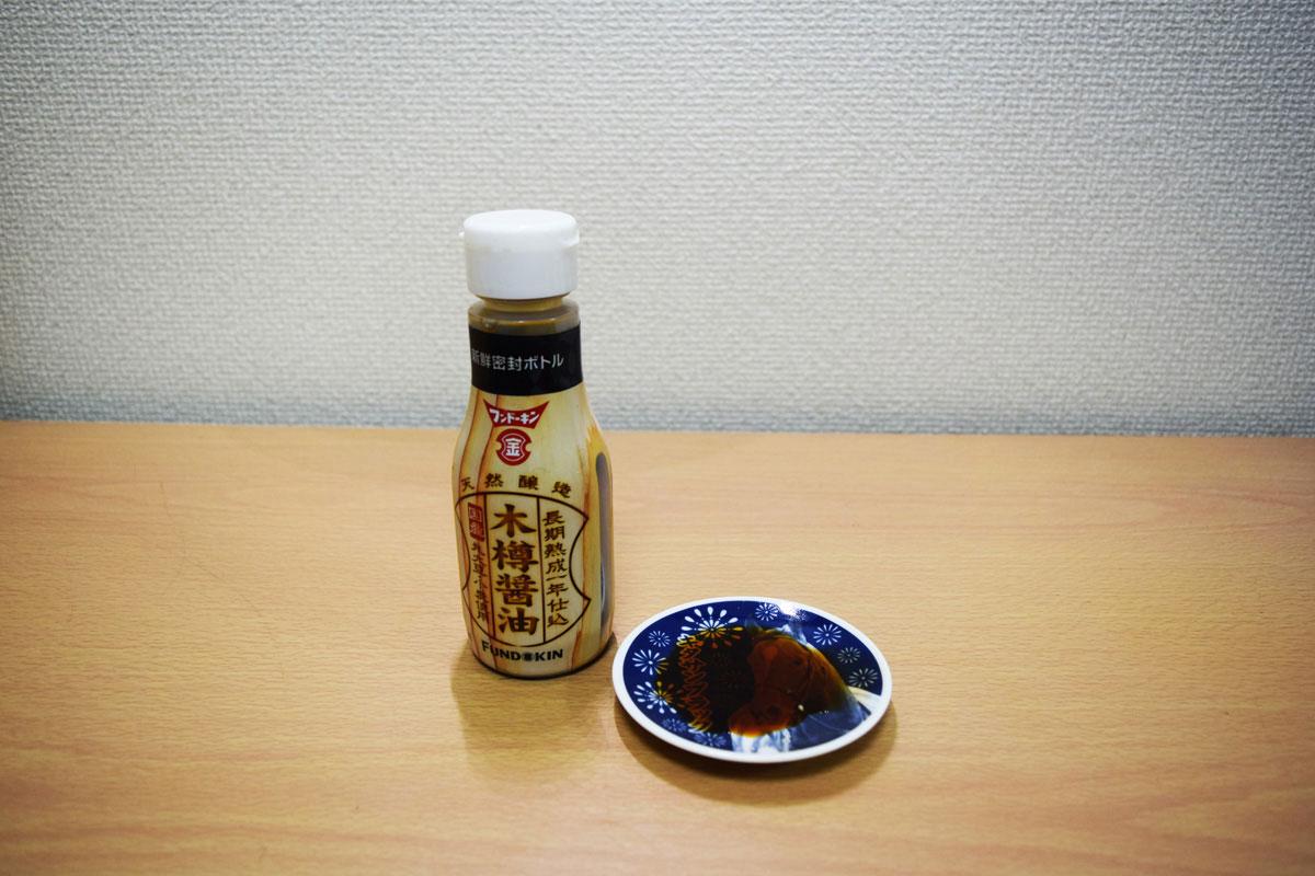 天然醸造木樽醤油(フンドーキン)