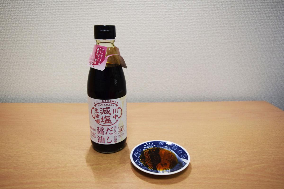 はじめての減塩 だし醤油(川中醤油)