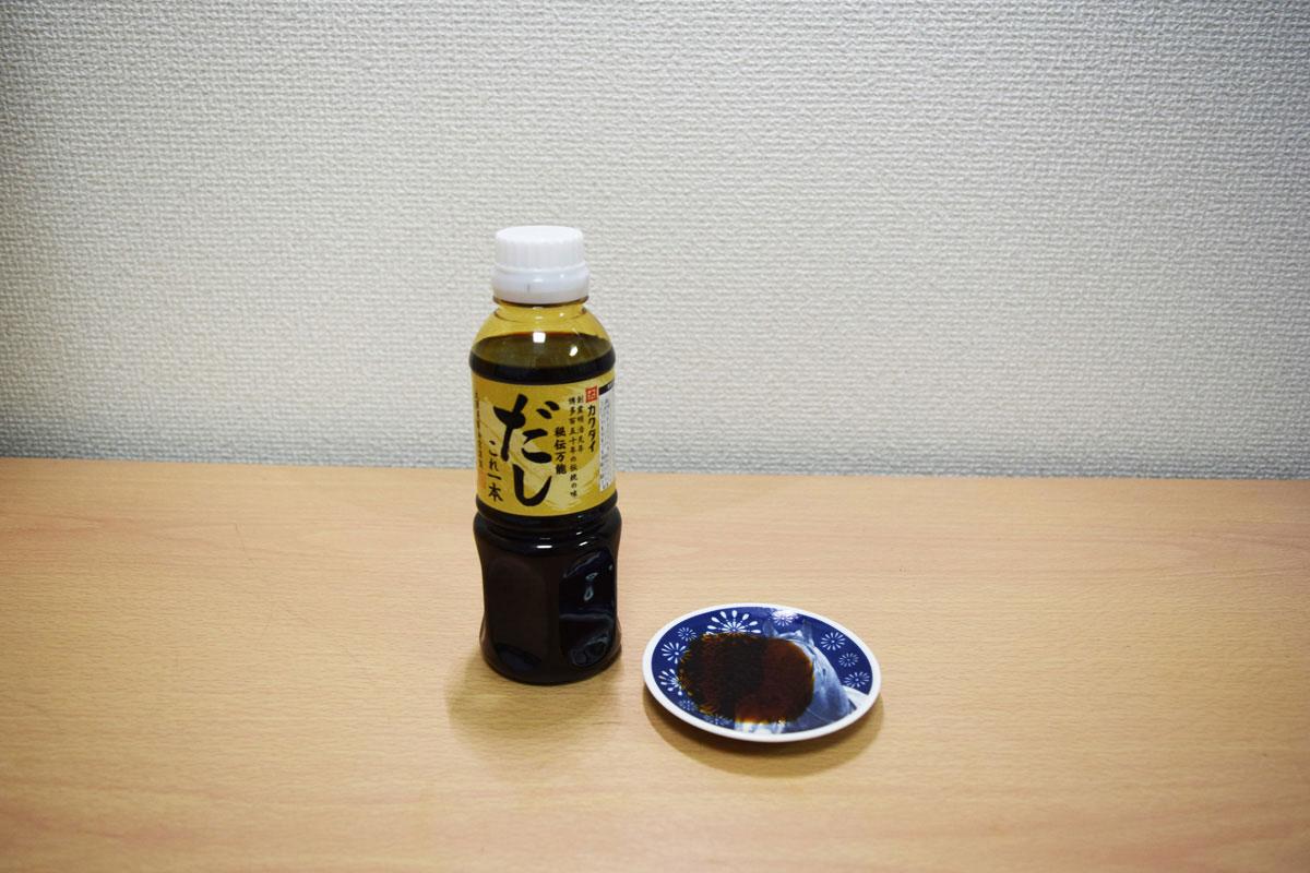 秘伝万能 だし これ一本(カクダイ醤油)