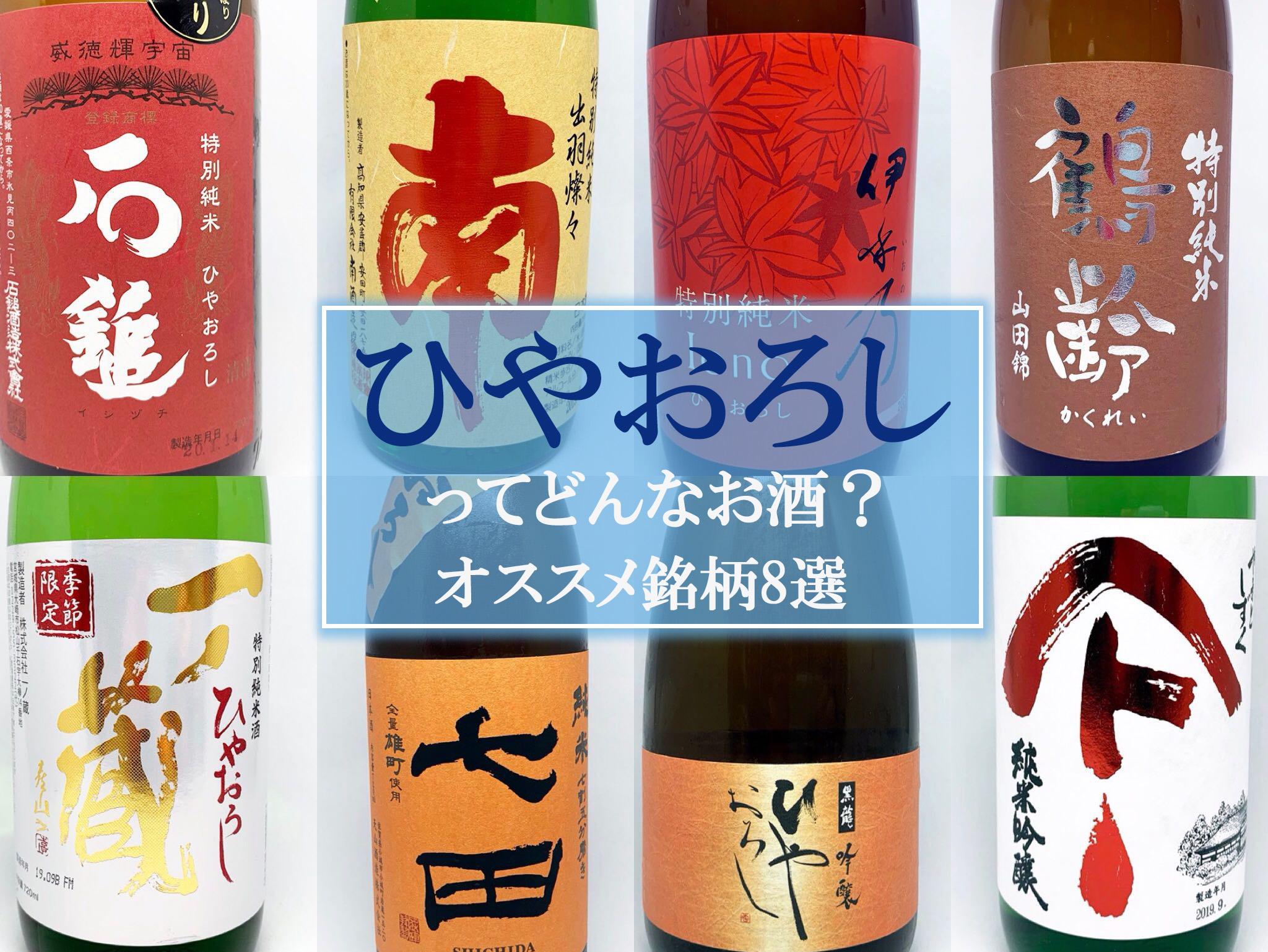 「ひやおろし」っていったいどんな日本酒? 熟成の進んだ旨味たっぷりなお酒を解説しつつオススメ銘柄を紹介
