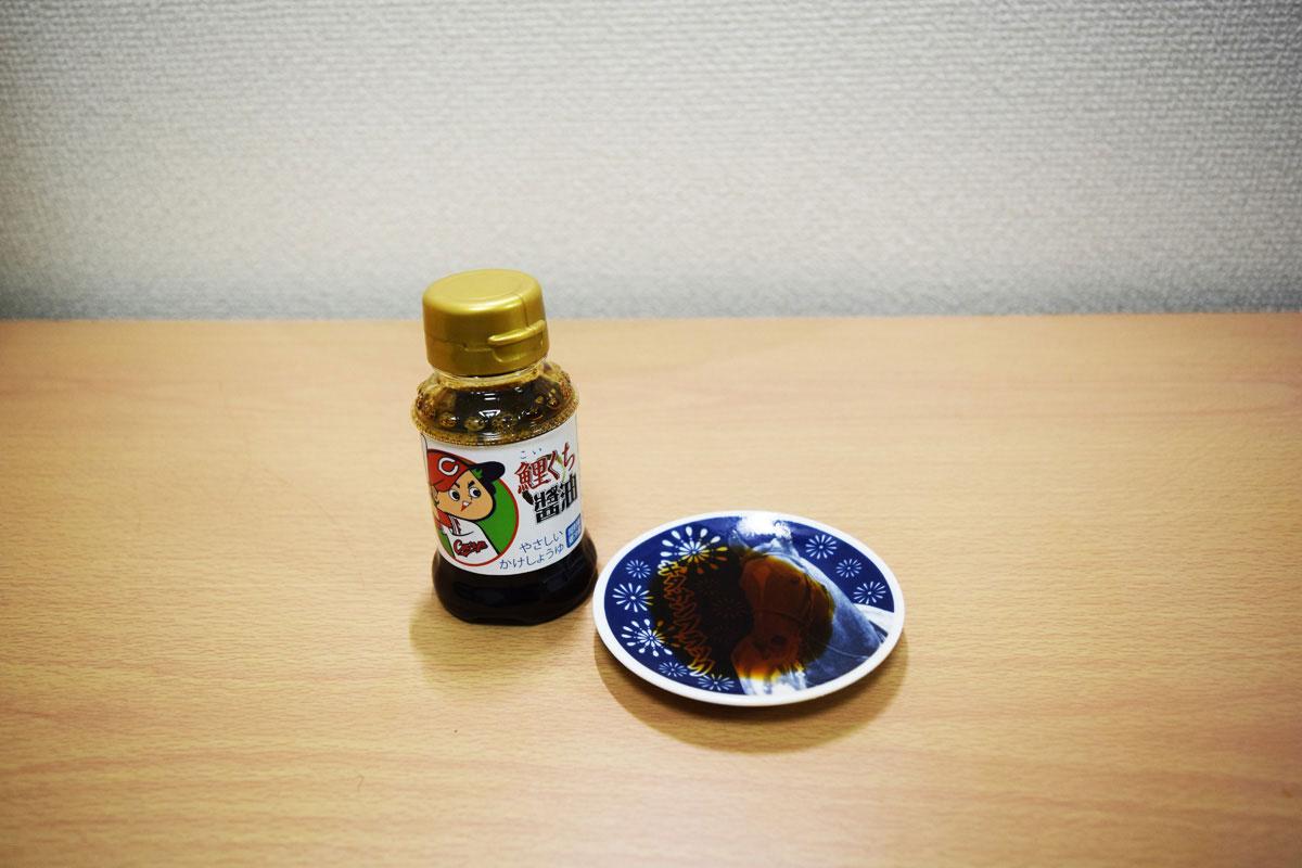 燃えろカープ 鯉くち醤油(五日市醤油)