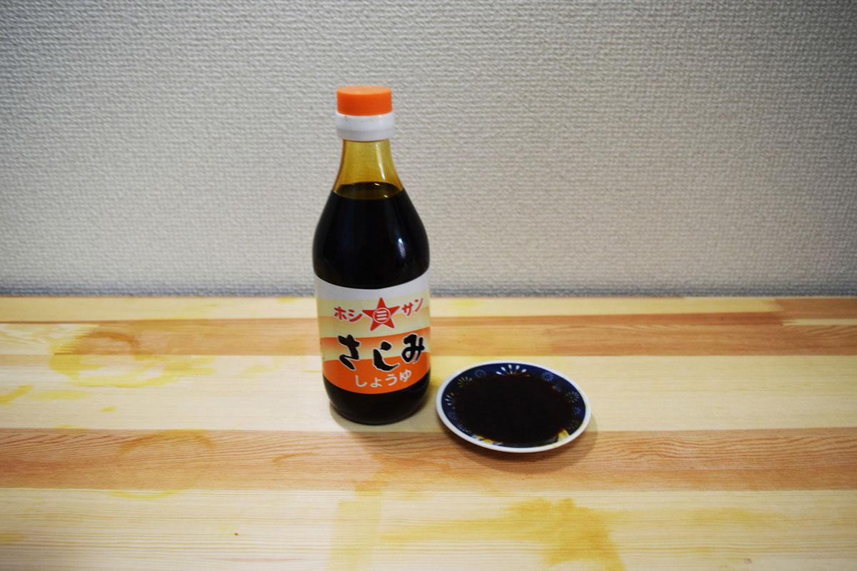 さしみしょうゆ(ホシサン)
