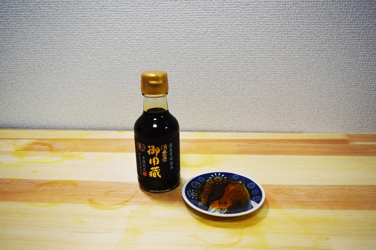国産有機醤油 濃口タイプ(ヤマキ)