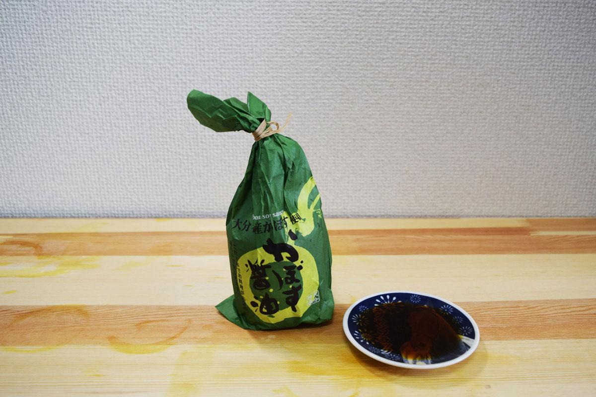 かぼす醤油(だし醤油)(ユワキヤ)