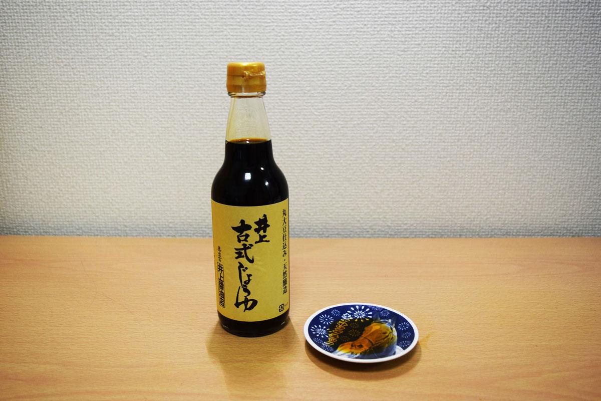 井上 古式じょうゆ(井上醤油)