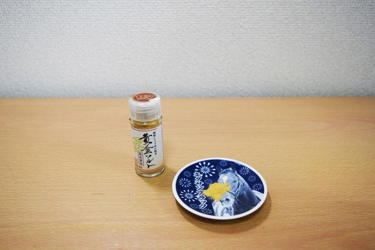 黄金ソルト(熟成醬油)